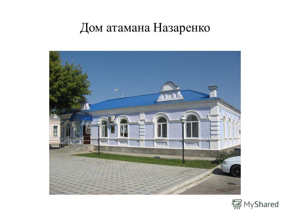 Дом атамана Назаренко