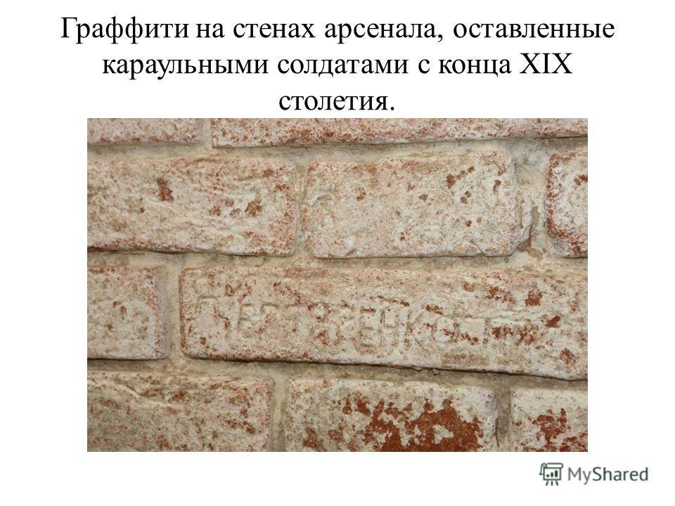 Граффити на стенах арсенала, оставленные караульными солдатами с конца XIX столетия.