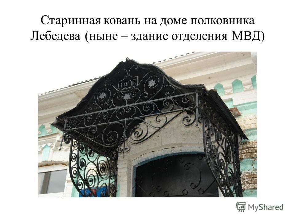 Старинная ковань на доме полковника Лебедева (ныне – здание отделения МВД)