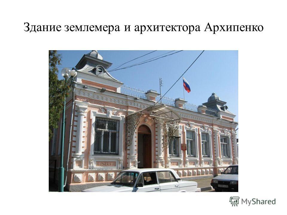 Здание землемера и архитектора Архипенко
