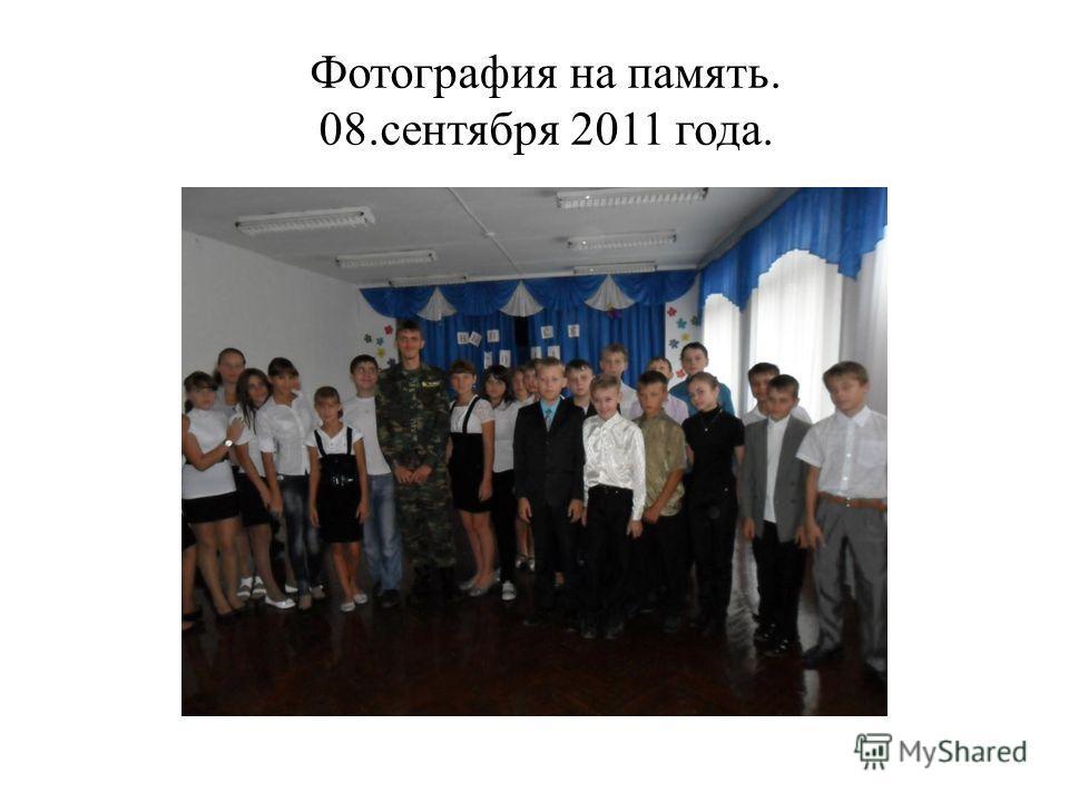Фотография на память. 08.сентября 2011 года.