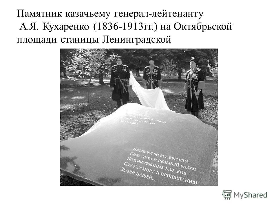 Памятник казачьему генерал-лейтенанту А.Я. Кухаренко (1836-1913гг.) на Октябрьской площади станицы Ленинградской