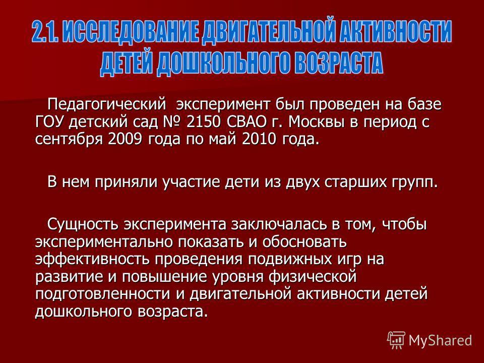 Педагогический эксперимент был проведен на базе ГОУ детский сад 2150 СВАО г. Москвы в период с сентября 2009 года по май 2010 года. Педагогический эксперимент был проведен на базе ГОУ детский сад 2150 СВАО г. Москвы в период с сентября 2009 года по м
