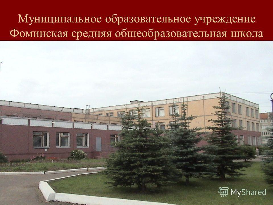 Муниципальное образовательное учреждение Фоминская средняя общеобразовательная школа ааааа