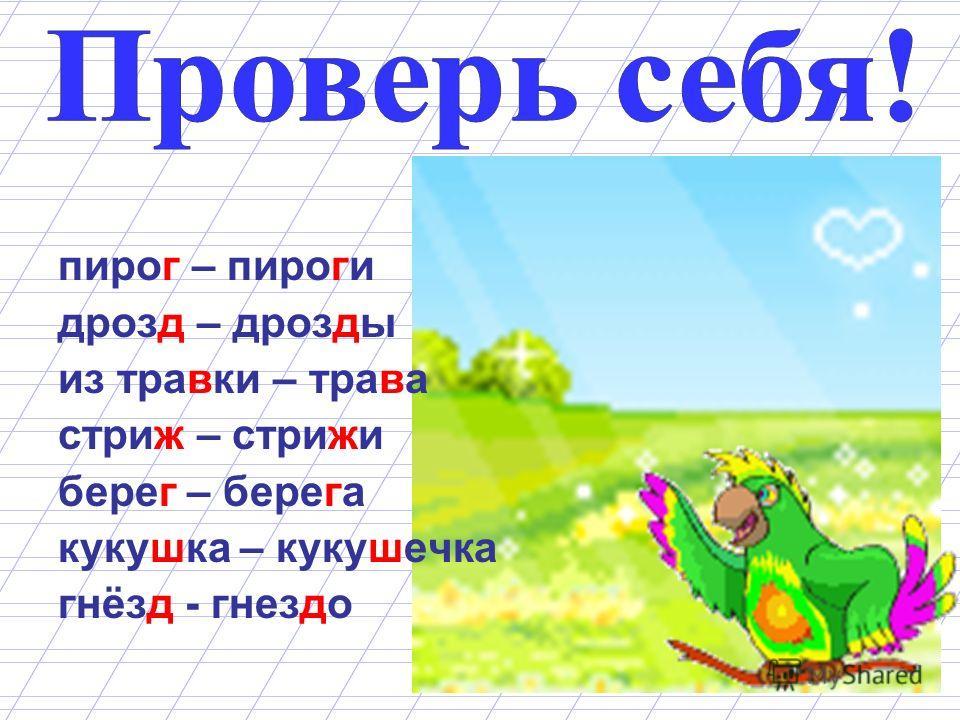 ЗАДАНИЕ: выписать из текста слова с парными согласными, добавляя проверочные слова. Гнездо дикой утки похоже на слоёный пиро. Дроз построил себе из тра ки ковшик. Стри выбрал для жилья крутой бере. А вот куку ка гнёз не строит.