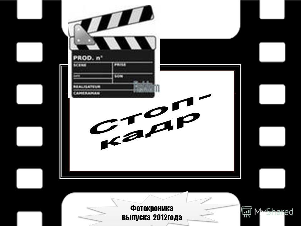Фотохроника выпуска 2012года