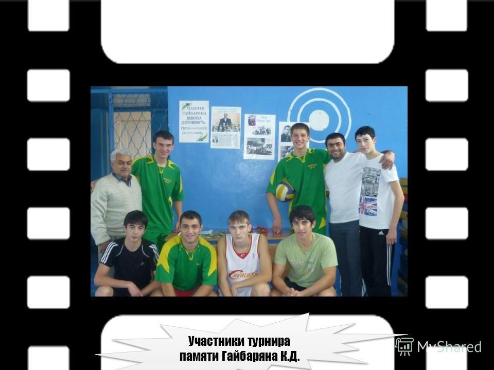 Участники турнира памяти Гайбаряна К.Д.