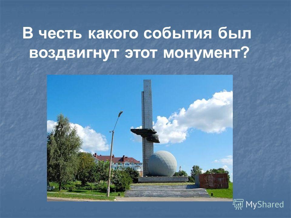 В честь какого события был воздвигнут этот монумент?