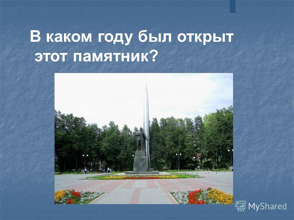 В каком году был открыт этот памятник?