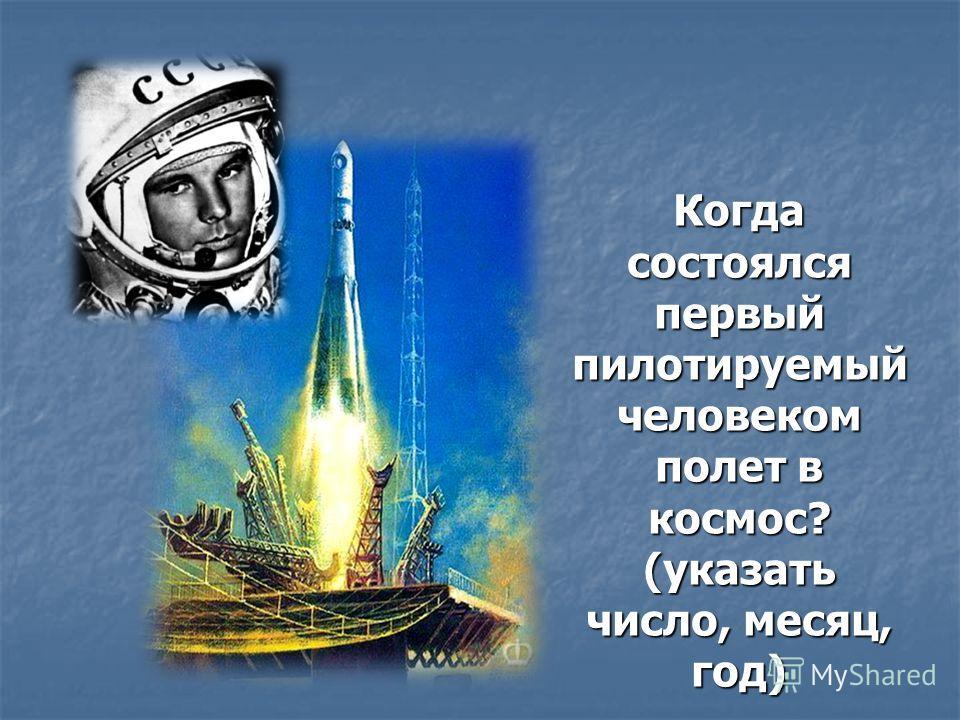 Когда состоялся первый пилотируемый человеком полет в космос? (указать число, месяц, год)
