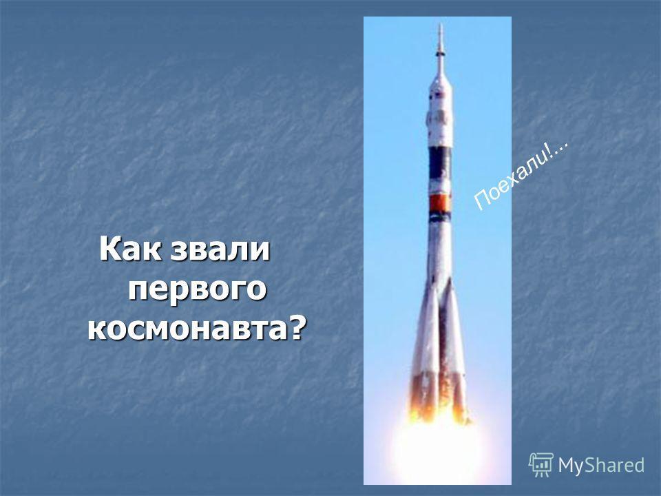 Как звали первого космонавта? Поехали!...