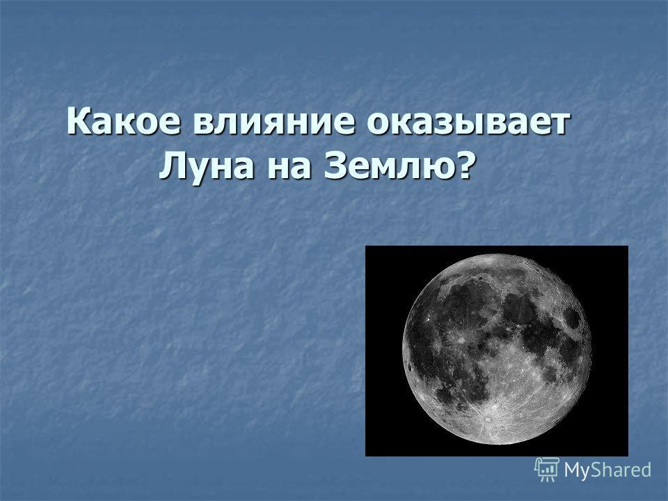 Какое влияние оказывает Луна на Землю?