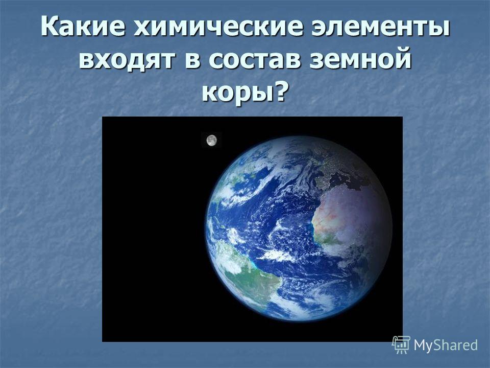 Какие химические элементы входят в состав земной коры?