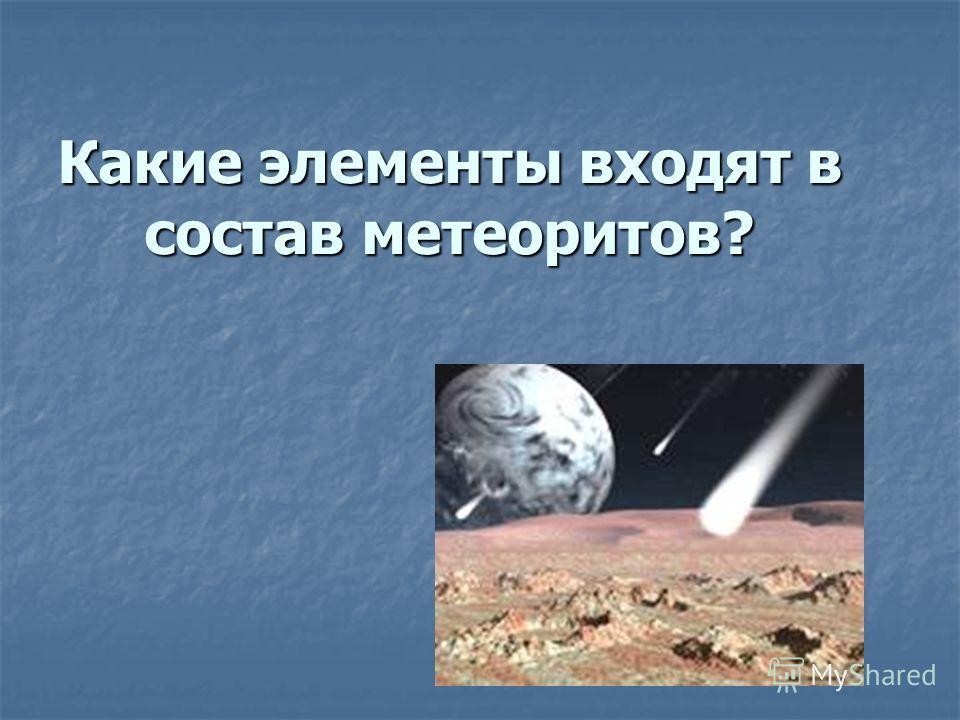 Какие элементы входят в состав метеоритов?