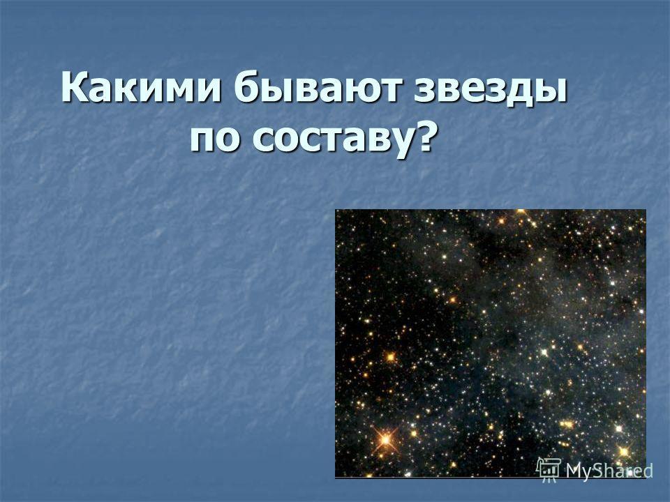 Какими бывают звезды по составу?