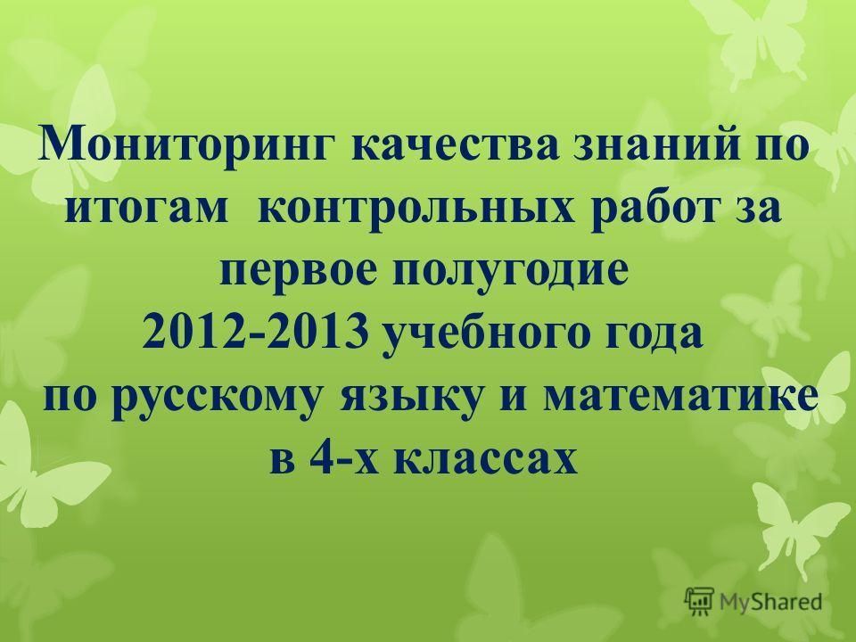 Мониторинг качества знаний по итогам контрольных работ за первое полугодие 2012-2013 учебного года по русскому языку и математике в 4-х классах