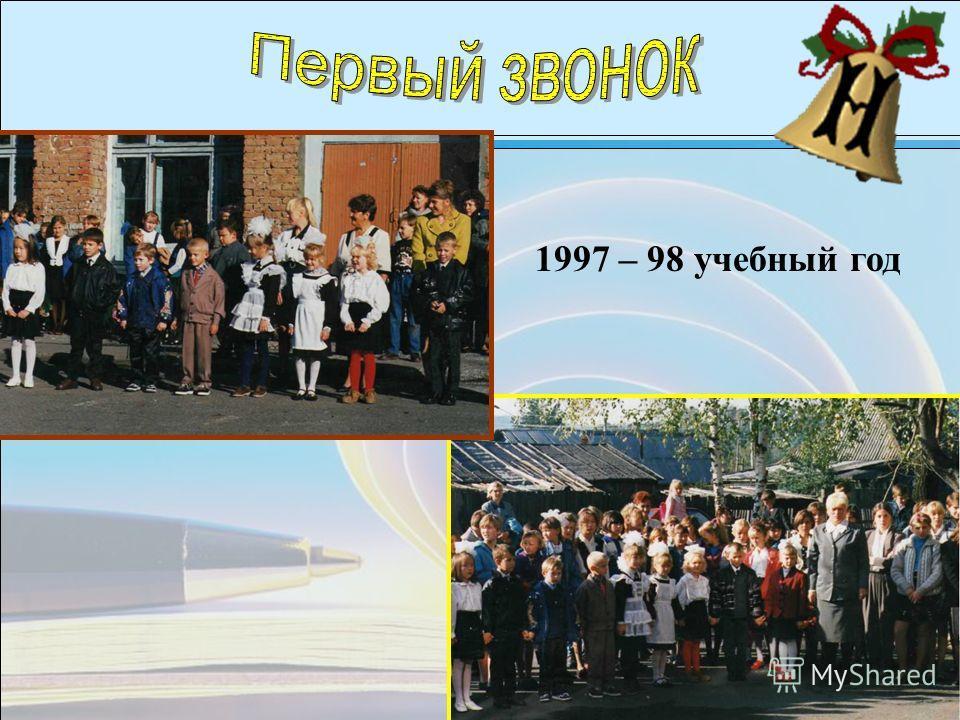 14 1997 – 98 учебный год