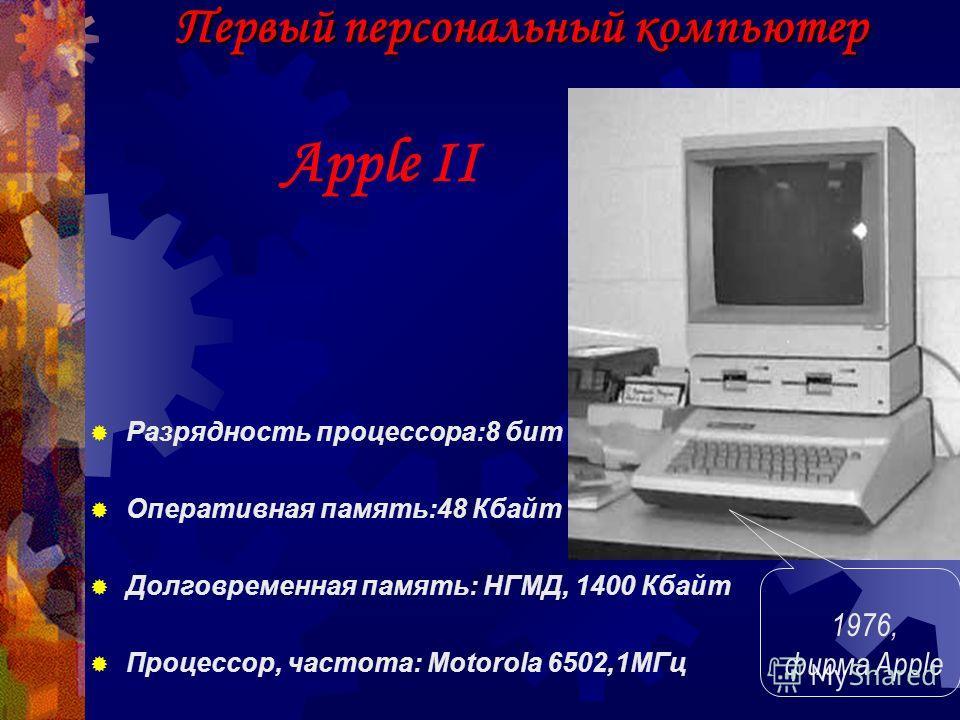 Первая отечественная ЭВМ Элементная база: электронные лампы (6000 шт.) Быстродействие (количество операций в секунду): 5 тысяч операций сложения в секунду Разрядность: 16 бит Оперативная память: 1800 бит Долговременная память: магнитный барабан на 5