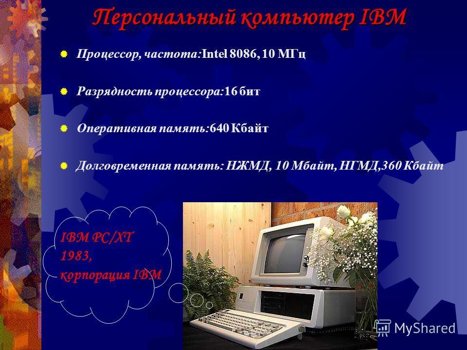 Первый персональный компьютер Apple II Разрядность процессора:8 бит Оперативная память:48 Кбайт Долговременная память: НГМД, 1400 Кбайт Процессор, частота: Motorola 6502,1МГц 1976, фирма Apple