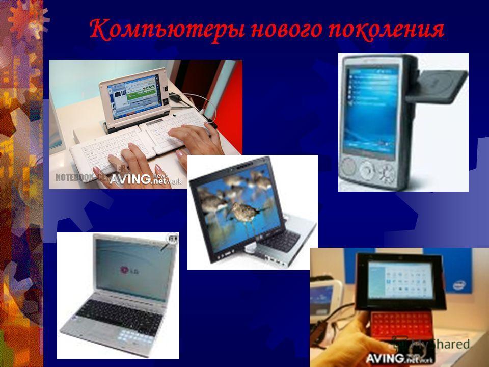 Современный персональный компьютер Процессор, частота: Intel Pentium 4, 2 ГГц Разрядность процессора:64 бита Оперативная память:128 Мбайт Долговременная память: НЖМД, 50 Гбайт, DVD-ROM Платформа Windows 2002