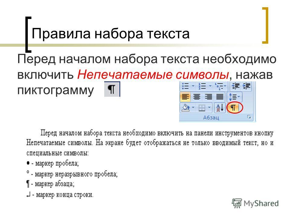 Правила набора текста Перед началом набора текста необходимо включить Непечатаемые символы, нажав пиктограмму