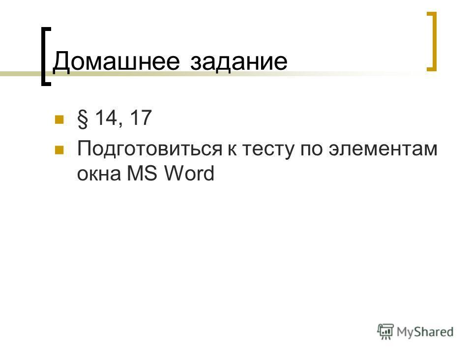 Домашнее задание § 14, 17 Подготовиться к тесту по элементам окна MS Word