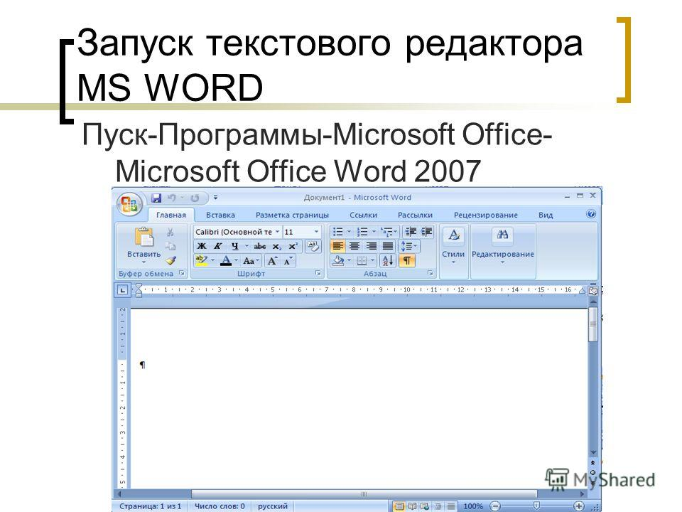 Запуск текстового редактора MS WORD Пуск-Программы-Microsoft Office- Microsoft Office Word 2007