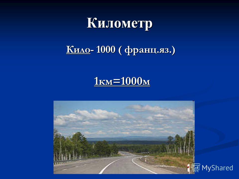 ??? Расстояние между городами : Расстояние между городами : 120 …(см, дм, м) 120 …(см, дм, м)