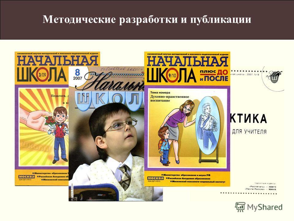 Методические разработки и публикации