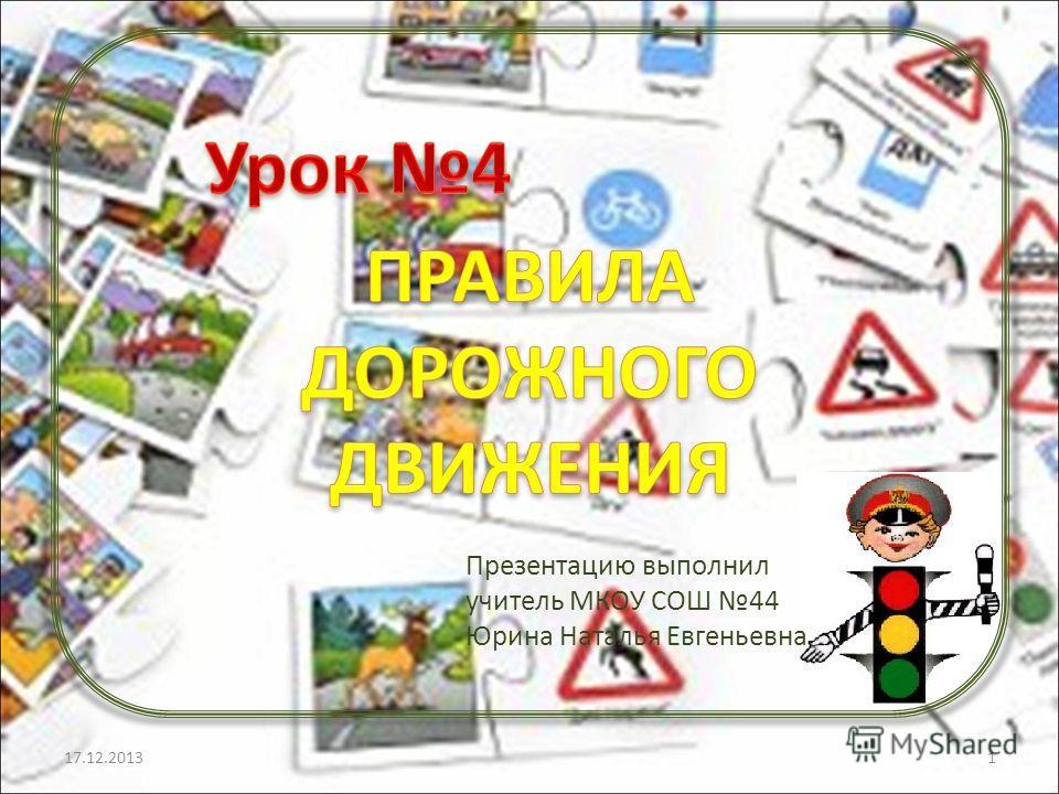 Презентацию выполнил учитель МКОУ СОШ 44 Юрина Наталья Евгеньевна 18.12.20131