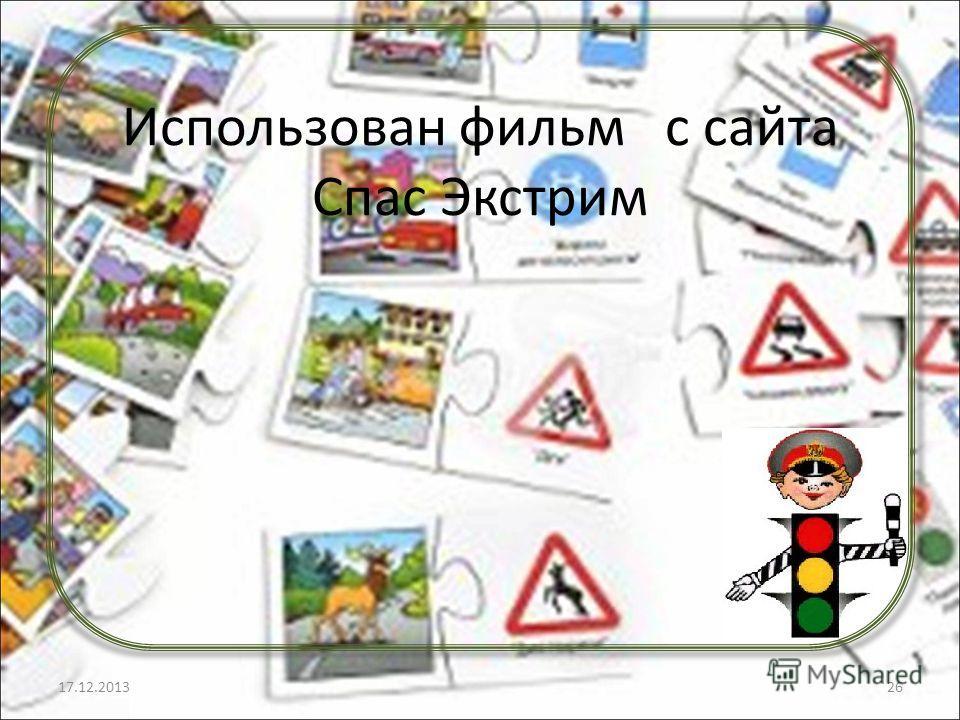 Использован фильм с сайта Спас Экстрим 18.12.201326