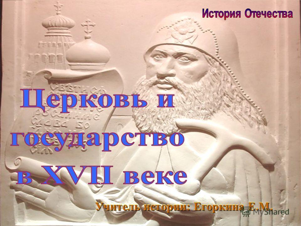 18.12.2013 Учитель истории: Егоркина Е.М.