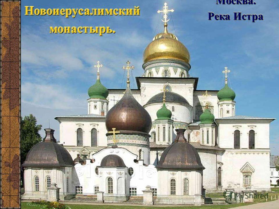 18.12.2013 Новоиерусалимский монастырь. Москва. Река Истра