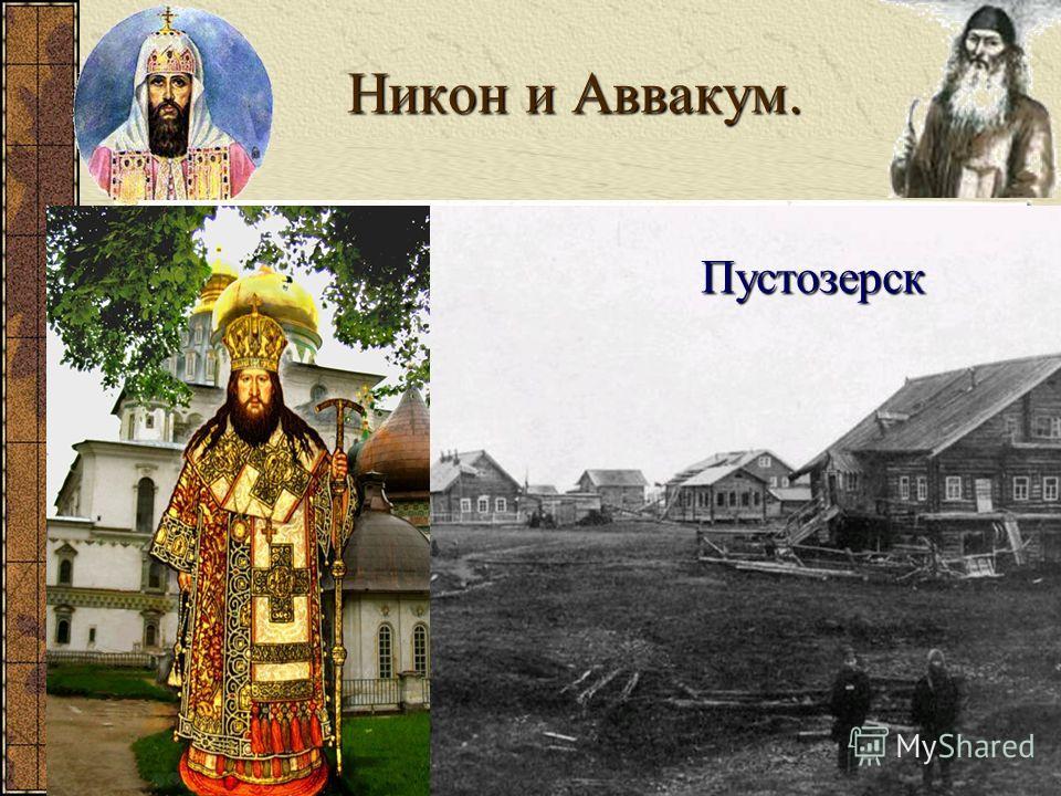 18.12.2013 Никон и Аввакум. Пустозерск