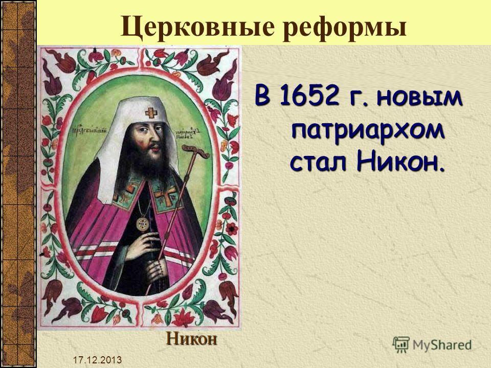 18.12.2013 В 1652 г. новым патриархом стал Никон. Церковные реформыНикон