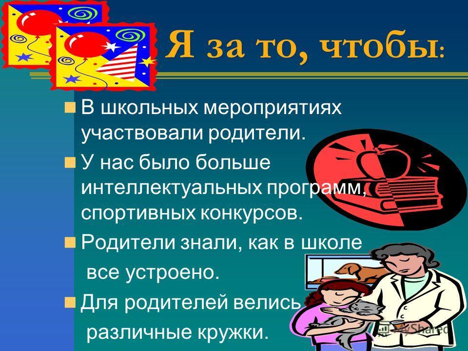 Основное направление: Семья и школа- едины Основное направление: Семья и школа- едины Цель программы: Сотрудничество семьи и школы. Здоровый образ жизни. Подготовка к самостоятельной взрослой жизни.