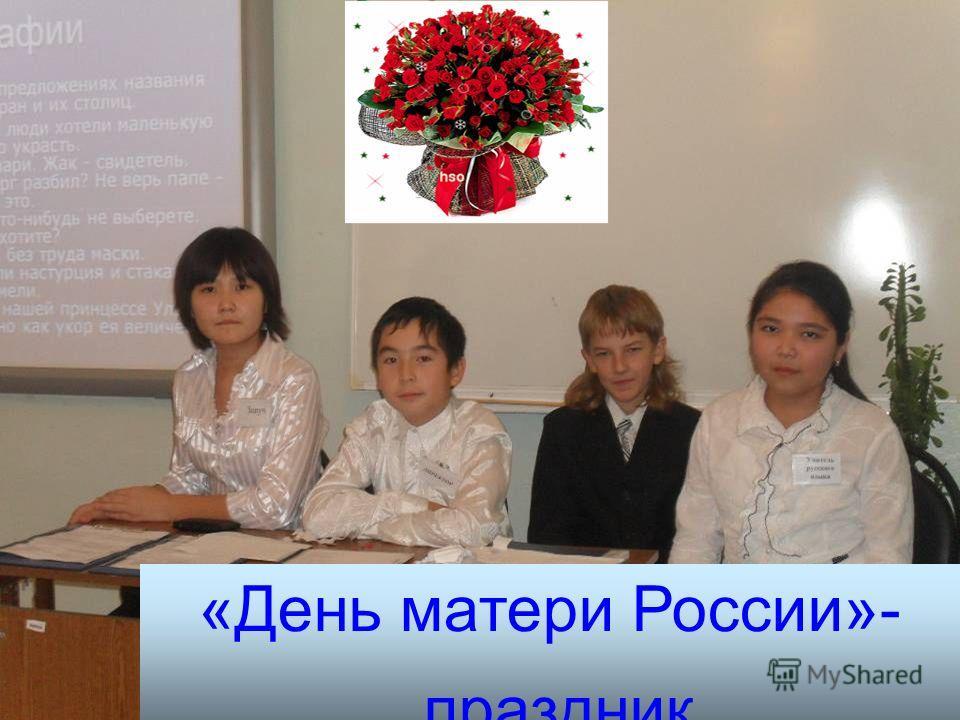 «Дети войны» Городской конкурс «На войне как на войне» «Мы стали на год взрослее» - творческий отчет «Защитникам Отечества посвящается…» «День матери России»- праздник