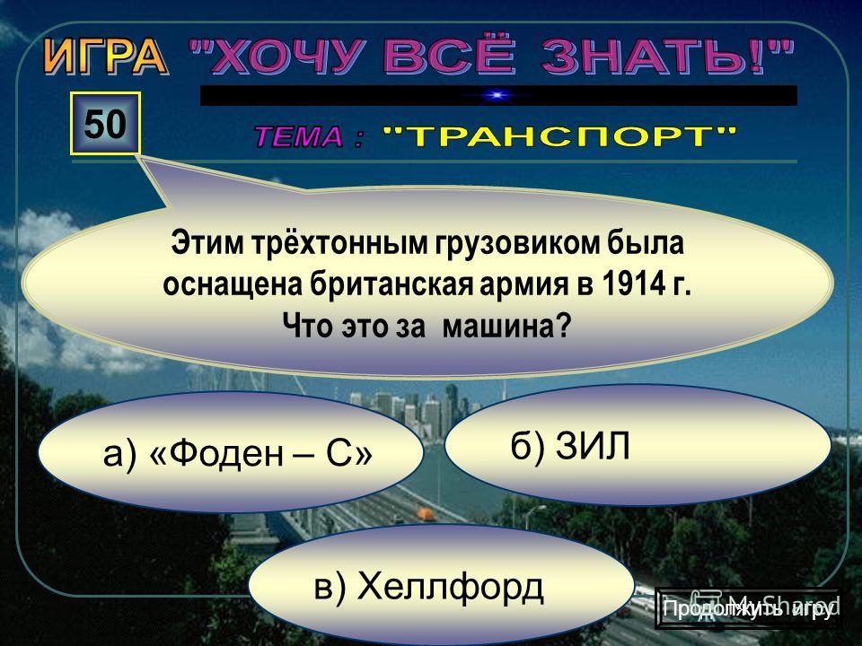 а) Авиалайнеры в) Воздушные шары б)Аэропланы 40 Первые самолёты появились в начале XX века. Какое название они имели? Продолжить игру