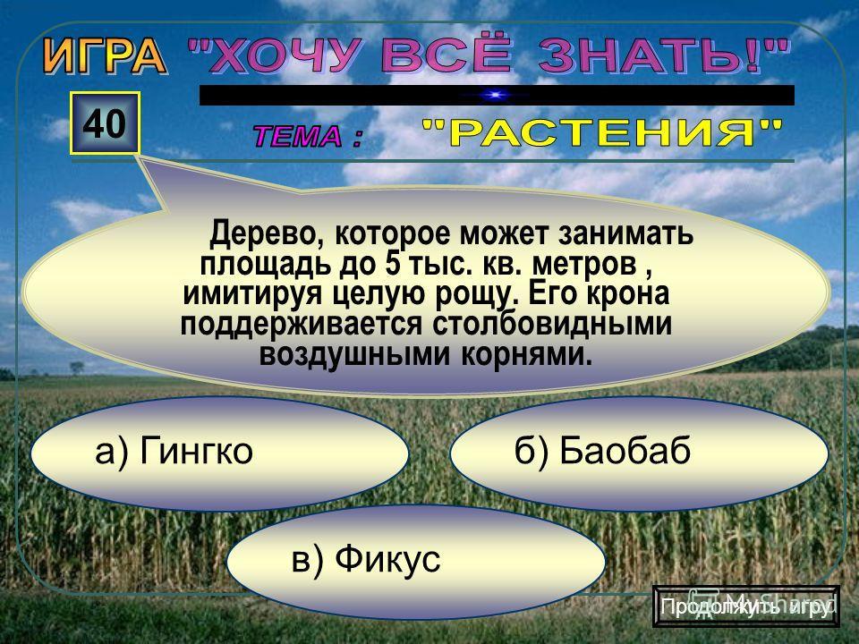 в) Желудь б) Кокосовый орех а) Грецкий орех 30 Очень большое семя, содержащее съедобную мякоть и молоко в крепкой скорлупе. Продолжить игру