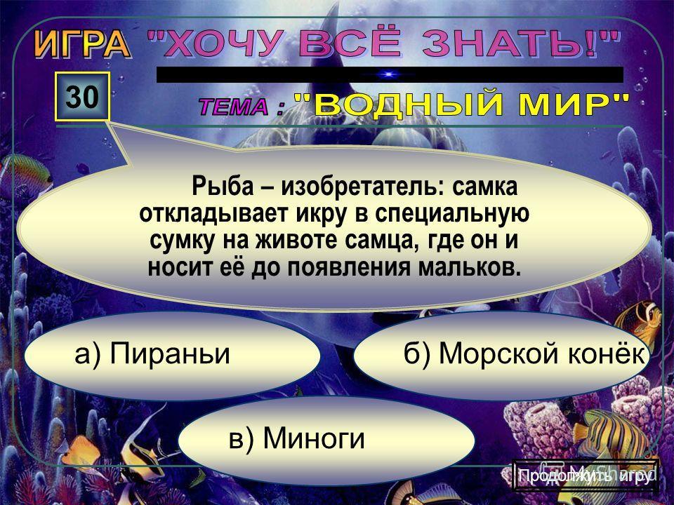 в) У осьминога б) У скатаа) У акулы 20 Кожа какой рыбы покрыта острыми костяными зубчиками? Продолжить игру