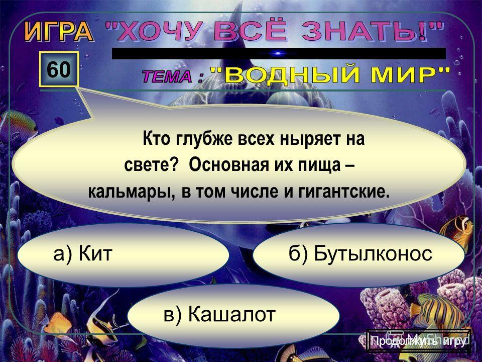 в) Белобочки б) Финвалыа) Нарвалы 50 Эти рыбы лишены сильных плавников и имеют только два зуба. У самцов один зуб представляет собой острый трёхметровый спиральный бивень. Продолжить игру