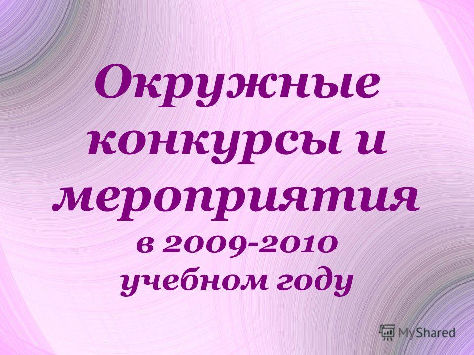 Окружные конкурсы и мероприятия в 2009-2010 учебном году