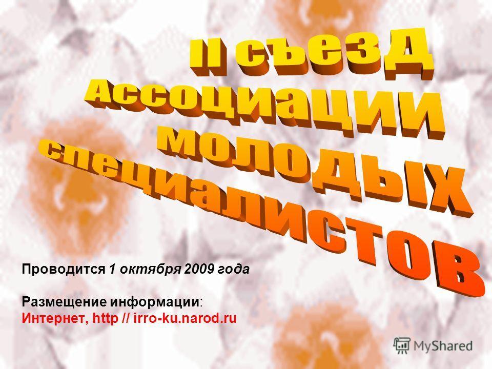 Проводится 1 октября 2009 года Размещение информации: Интернет, http // irro-ku.narod.ru