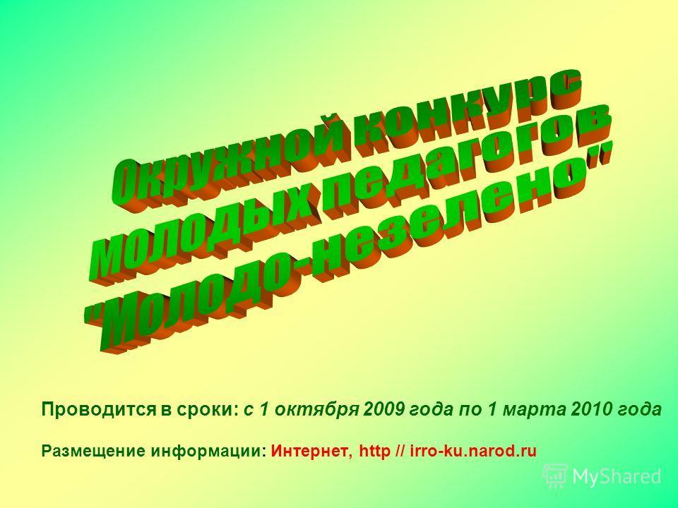 Проводится в сроки: с 1 октября 2009 года по 1 марта 2010 года Размещение информации: Интернет, http // irro-ku.narod.ru