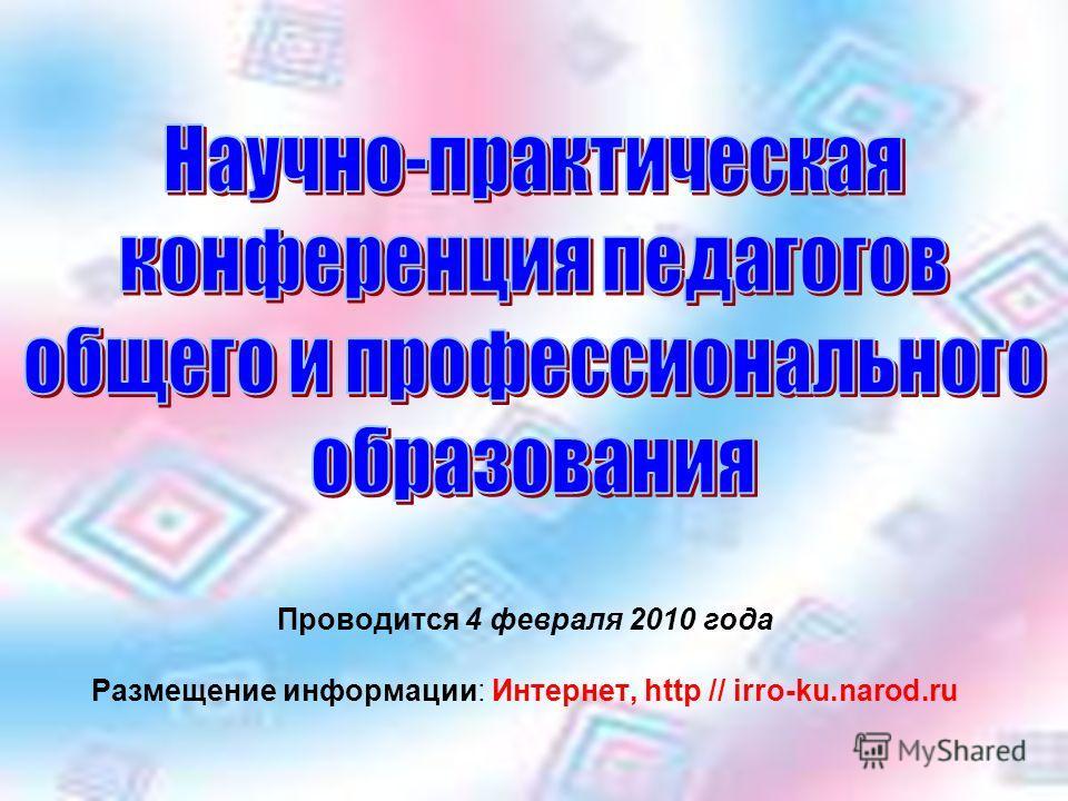 Проводится 4 февраля 2010 года Размещение информации: Интернет, http // irro-ku.narod.ru