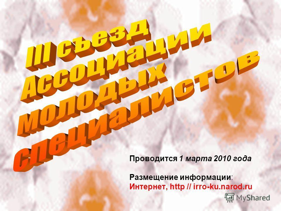 Проводится 1 марта 2010 года Размещение информации: Интернет, http // irro-ku.narod.ru
