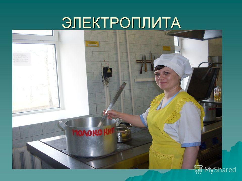ЭЛЕКТРОПЛИТА