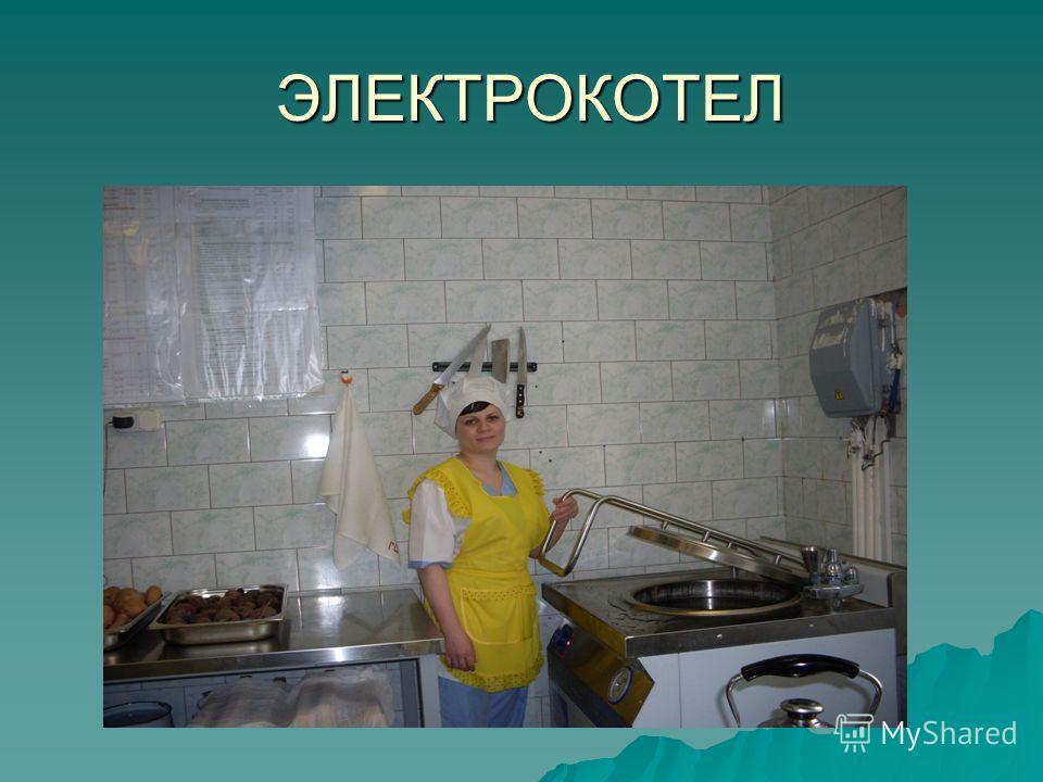 ЭЛЕКТРОКОТЕЛ ЭЛЕКТРОКОТЕЛ