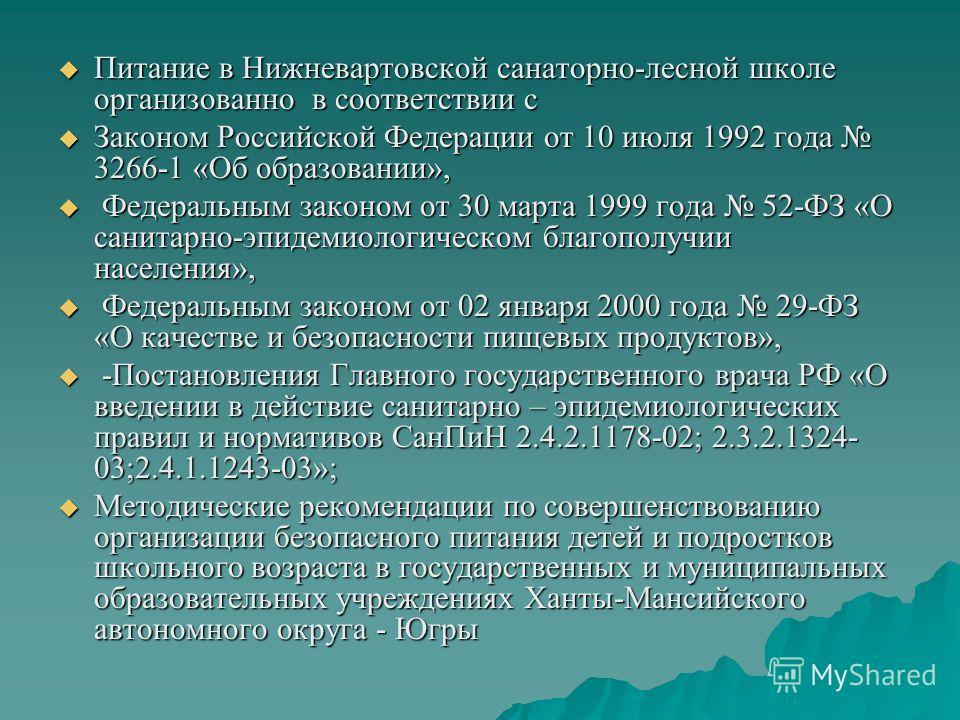 Питание в Нижневартовской санаторно-лесной школе организованно в соответствии с Питание в Нижневартовской санаторно-лесной школе организованно в соответствии с Законом Российской Федерации от 10 июля 1992 года 3266-1 «Об образовании», Законом Российс