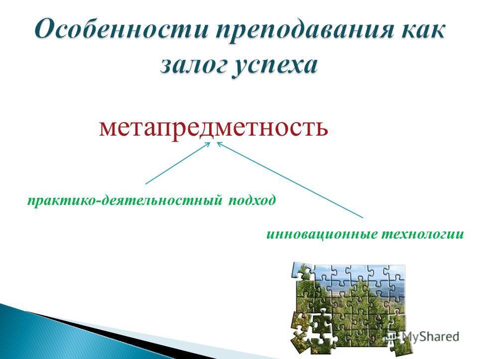 метапредметность практико-деятельностный подход инновационные технологии